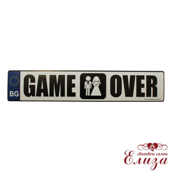 Сватбена табела за кола GAME OVER